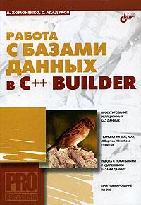 Книга Работа с базами данных в C++ Builder. Хомоненко