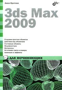 Книга 3ds Max 2009 для начинающих. Кротова