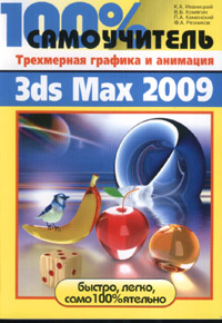 Книга 100% самоучитель. Трехмерная графика и анимация в 3ds Max 2009. Иваницкий