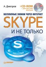 Книга Бесплатные звонки через Интернет. Skype и не только.Днепров (+CD)