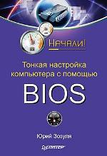 Книга Тонкая настройка компьютера с помощью BIOS. Начали! Зозуля