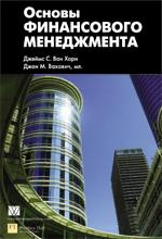 Книга Основы финансового менеджмента. Джеймс С. Ван Хорн 2010