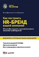 Купить Книга Как построить HR-Бренд вашей компании. 53 способа повысить привлекательность компании-работодателя Библиотека компании HeadHunter.Бруковская