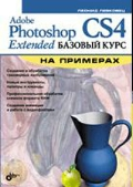 Книга Adobe Photoshop CS4. Базовый курс на примерах. Левковец