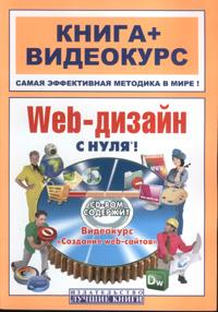 Книга Web-дизайн с нуля! Книга+Видеокурс. Константинов (+CD)