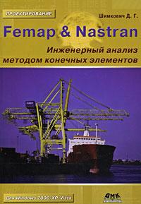 Книга Femap & Nastran. Инженерный анализ методом конечных элементов. Шимкович (+CD)