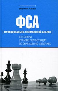 Книга ФСА в решении управленческих задач по сокращению издержек. Рыжова