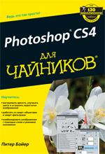 Книга Photoshop CS4 для чайников. Питер Бойер