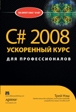 Книга C# 2008: ускоренный курс для профессионалов. Трей Нэш