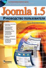 Книга Joomla 1.5. Руководство пользователя. Колисниченко