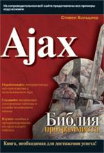 Книга Ajax. Библия программиста. Хольцнер