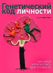 Книга Генетический код личности.Орения Яффе-Янаи