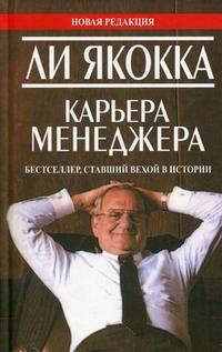 Карьера менеджера .4-е изд. Якокка Ли
