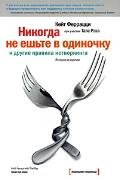 Книга Никогда не ешь в одиночку и другие правила нетворкинга. 2-е изд. Феррацци