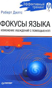 Купить Книга Фокусы языка. Изменение убеждений с помощью НЛП.Дилтс