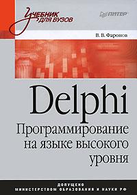 Купить Книга Delphi. Программирование на языке высокого уровня: Учебник для вузов. Фаронов. Питер