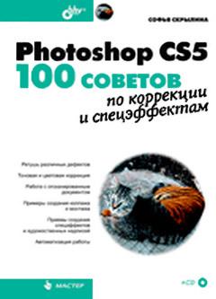 Книга Photoshop CS5: 100 советов по коррекции и спецэффектам. Скрылина (+СD)