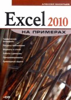 Excel2010 на примерах. Васильев
