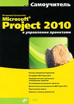 Самоучитель Project 2010  Microsoft® в управлении проектами. Куперштейн (+CD)