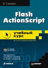Книга Flash ActionScript (+CD). Учебный курс. Сандерс