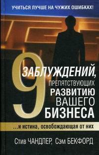 Книга 9 заблуждений, препятствующих развитию вашего бизнеса. Чандлер
