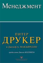 Купить Книга Менеджмент. Питер Ф. Друкер