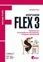 Книга Изучаем Flex 3. Руководство по разработке насыщенных интернет-приложений. Коул