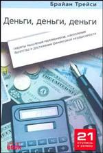Книга Деньги, деньги, деньги: секреты мышления миллионеров, накопления богатства и достижения финансовой независимости. 2-е изд. Брайан Трейси