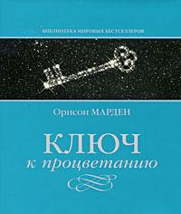 Книга Ключ к процветанию. Марден