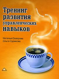 Книга Тренинг развития управленческих навыков. Осетрова