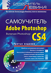 Книга Самоучитель Adobe Photoshop. Включая Photoshop CS4. 3-е изд. Левин