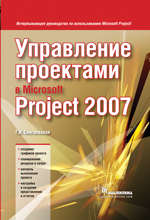 Книга Управление проектами в Microsoft Project 2007. Сингаевская