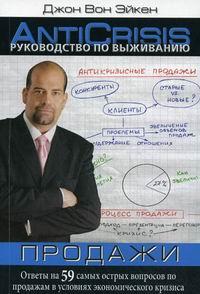Книга Руководство по выживанию: Продажи: Ответы на 59 самых острых вопросов по продажам в условиях экономического кризиса. Вон Эйкен