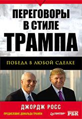 Книга Переговоры в стиле Трампа: победа в любой сделке.Дж. Росс