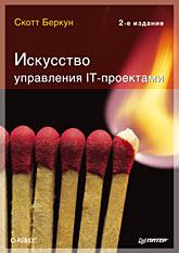 Книга Искусство управления IT-проектами. 2-е изд. Беркун