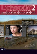 Книга Adobe Photoshop Lightroom 2: справочник по обработке цифровых фотографий. Келби