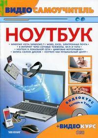 Книга Видеосамоучитель работы на ноутбуке. Александров (+CD)
