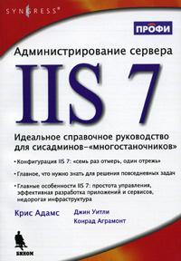 Книга Администрирование сервера IIS 7. Идеальное справочное руководство для сисадминов-