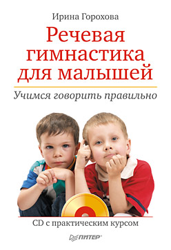 Книга Речевая гимнастика для малышей. Учимся говорить правильно (+CD с практическим курсом) .Горохова