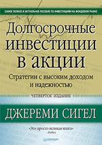 Книга Долгосрочные инвестиции в акции. Стратегии с высоким доходом и надежностью. 4-е изд. Дж.Сигел