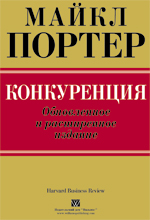 Книга Конкуренция. Портер 2010