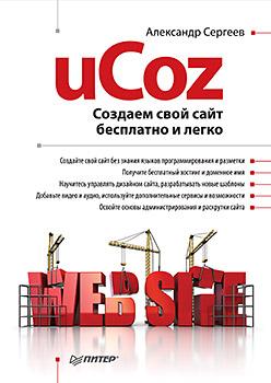 uCoz. Создаем свой сайт бесплатно и легко. Сергеев