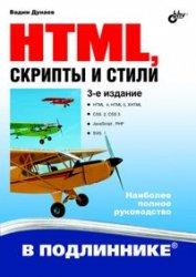 Купить HTML, скрипты и стили. Изд.3. В подлиннике .Дунаев