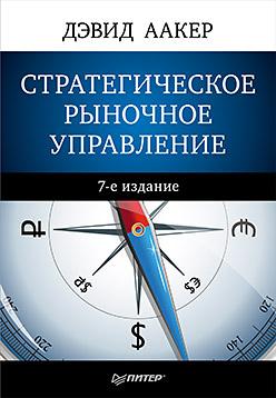 Стратегическое рыночное управление. 7-е изд. Аакер