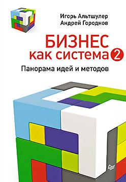 Книга Бизнес как система 2. Панорама идей и методов. Альтшулер