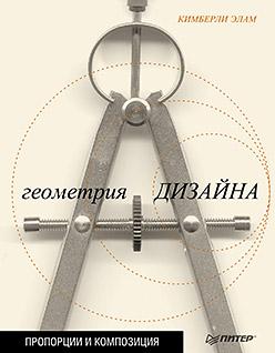 Геометрия дизайна. Пропорции и композиция. Элам