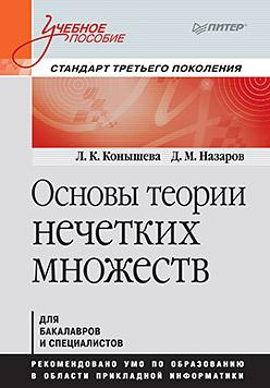 Книга Основы теории нечетких множеств. Учебное пособие. Конышева