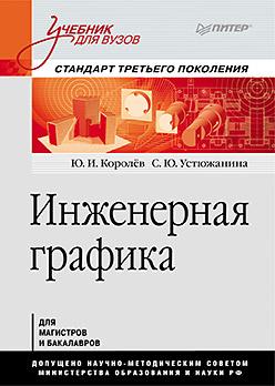 Книга Инженерная графика: Учебник для вузов. Стандарт третьего поколения. Королев