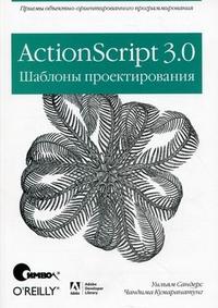ActionScript 3.0. Шаблоны проектирования. Сандерс