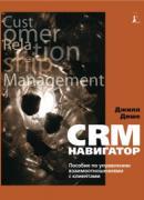 Книга CRM-навигатор.Пособие по управлению взаимоотношениями с клиентами.Джилл Дише